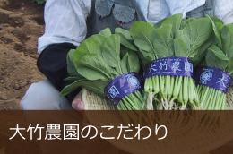 大竹農園のこだわり