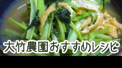 大竹農園おすすめレシピ
