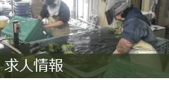 大竹農園求人情報