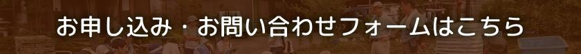 大竹農園お申し込みお問い合わせフォーム