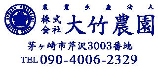 農業生産法人 大竹農園