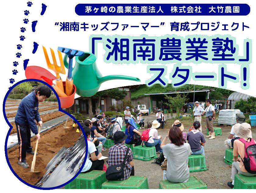 茅ヶ崎 大竹農園の「湘南農業塾」スタート!