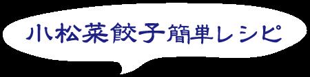 小松菜餃子の簡単レシピ