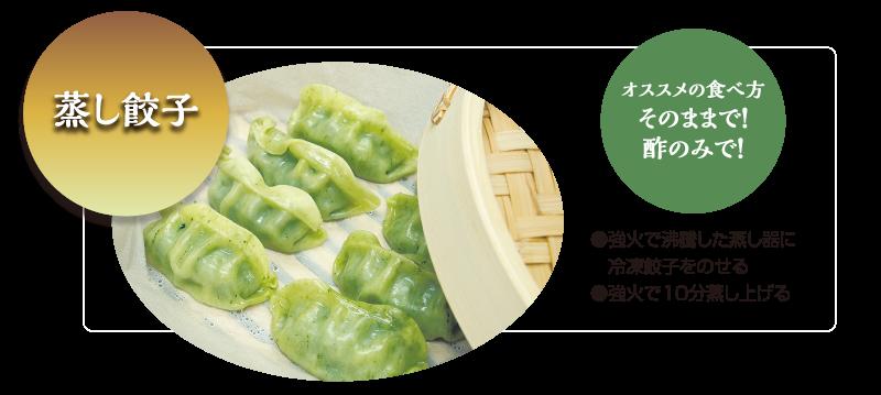 蒸し餃子レシピ