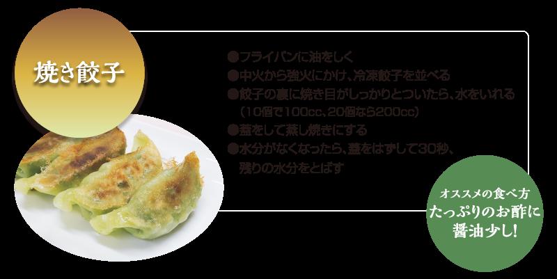 焼き餃子レシピ