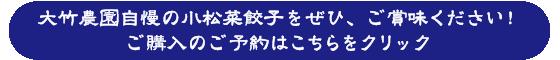 大竹農園の小松菜餃子、ぜひご賞味ください。こちらをクリック